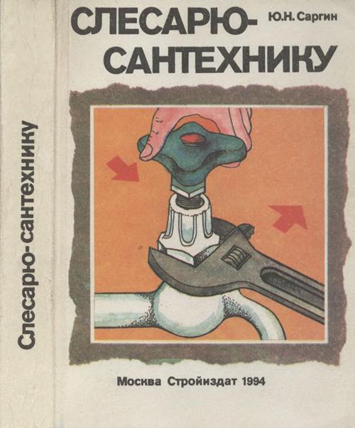 Слесарю-сантехнику. Справочник. Саргин Ю.Н. 1994
