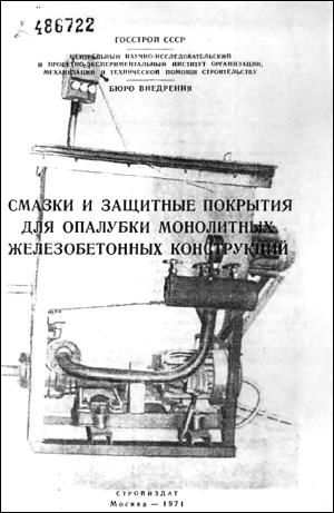 Смазки и защитные покрытия для опалубки железобетонных конструкций. Мацкевич А.Ф. 1971