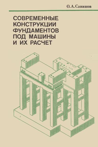 Современные конструкции фундаментов под машины и их расчет. Савинов О.А. 1979