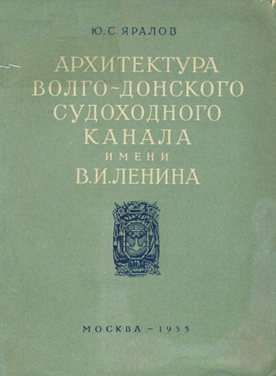 Архитектура Волго-Донского судоходного канала имени В.И. Ленина. Яралов Ю.С. 1955