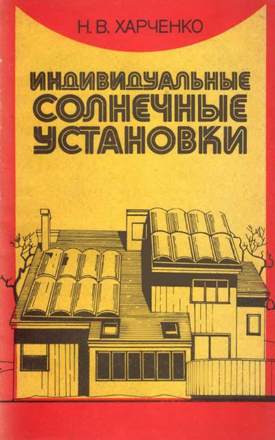 Индивидуальные солнечные установки. Харченко Н.В. 1991