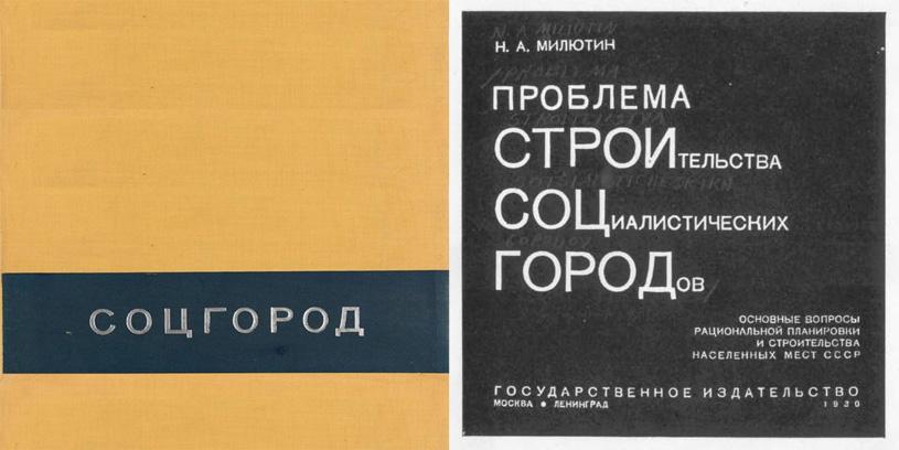 Соцгород. Проблема строительства социалистических городов. Милютин Н.А. 1930