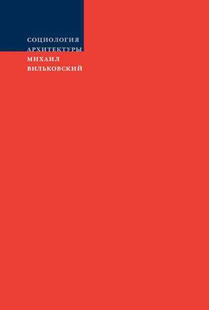 Социология архитектуры. Вильковский М.Б. 2010