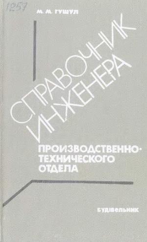 Справочник инженера производственно-технического отдела. Гушул М.М. 1985