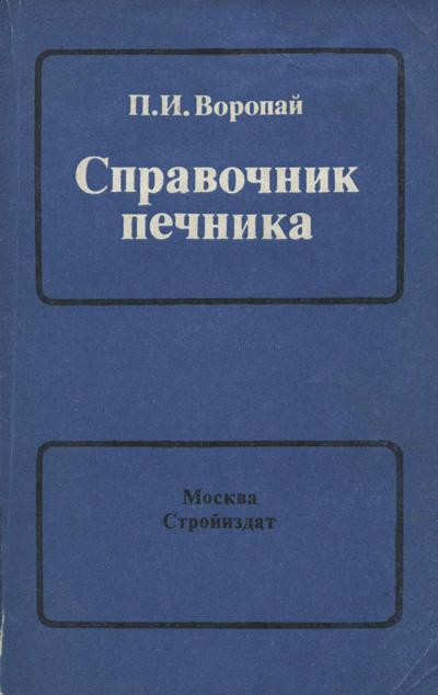 Справочник печника. Воропай П.И. 1985