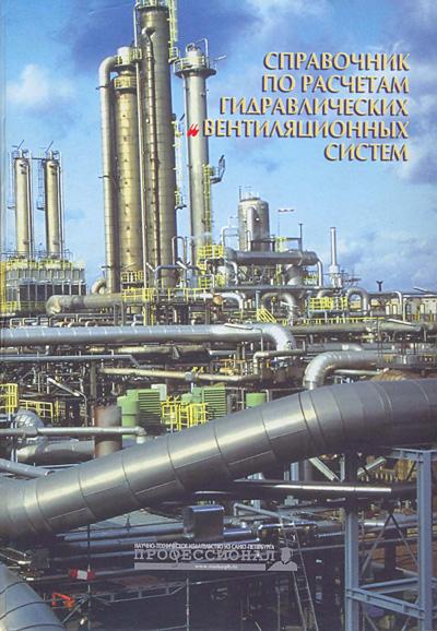 Справочник по расчетам гидравлических и вентиляционных систем. Юрьев А.С. 2006
