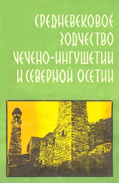 Средневековое зодчество Чечено-Ингушетии и Северной Осетии. Гольдштейн А.Ф. 1975