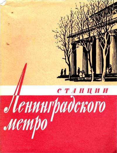Станции Ленинградского метро. Соколов А.М. 1957