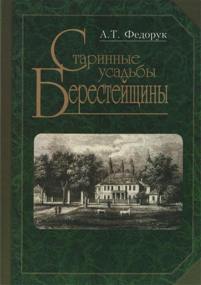Старинные усадьбы Берестейщины. Федорук А.Т. 2006