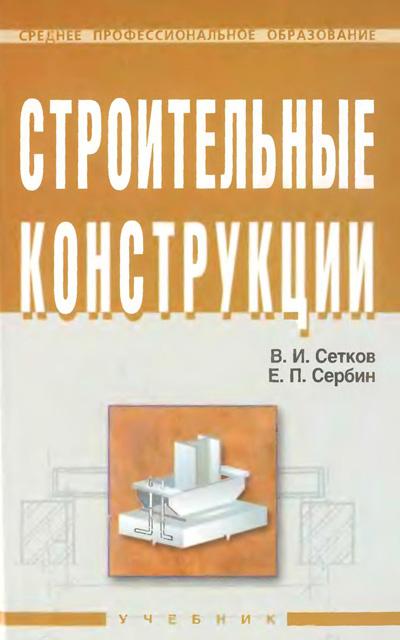 Строительные конструкции. Расчет и проектирование. Сетков В.И., Сербин Е.П. 2005