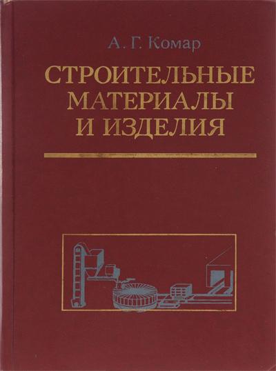 Строительные материалы и изделия. Комар А.Г. 1988