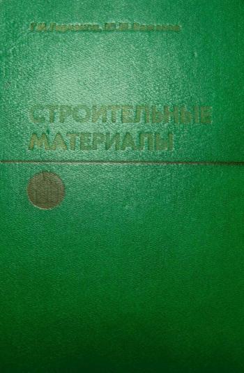 Строительные материалы. Горчаков Г.И., Баженов Ю.М. 1986