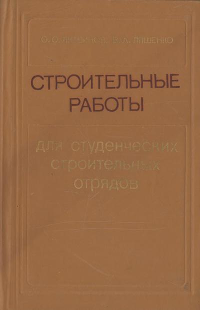 Строительные работы (для студенческих строительных отрядов). Литвинов О.О., Ляшенко В.А. 1981
