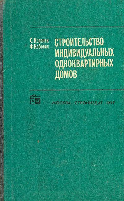 Строительство индивидуальных одноквартирных домов. Колачек С., Кобосил Ф. 1977
