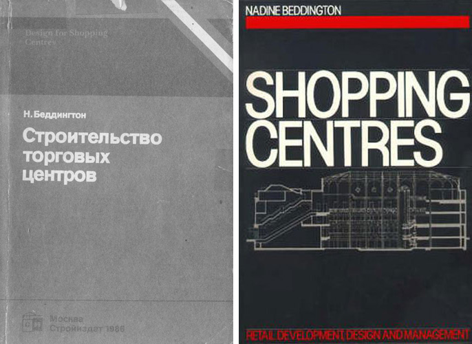 Строительство торговых центров. Надин Беддингтон. 1986