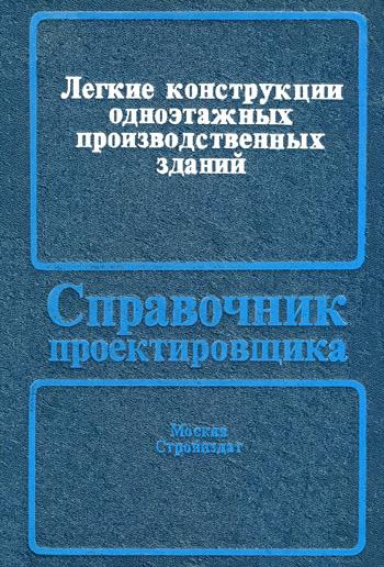 Легкие конструкции одноэтажных производственных зданий. Кутухтин Е.Г., Спиридонов В.М., Хромец Ю.Н. 1988
