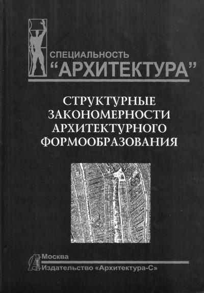 Структурные закономерности архитектурного формообразования. Шубенков М.В. 2006