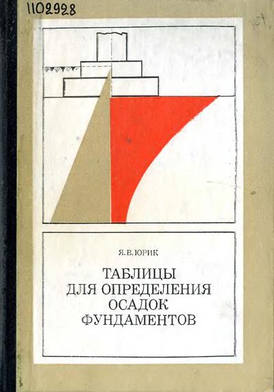 Таблицы для определения осадок фундаментов. Юрик Я.В. 1971