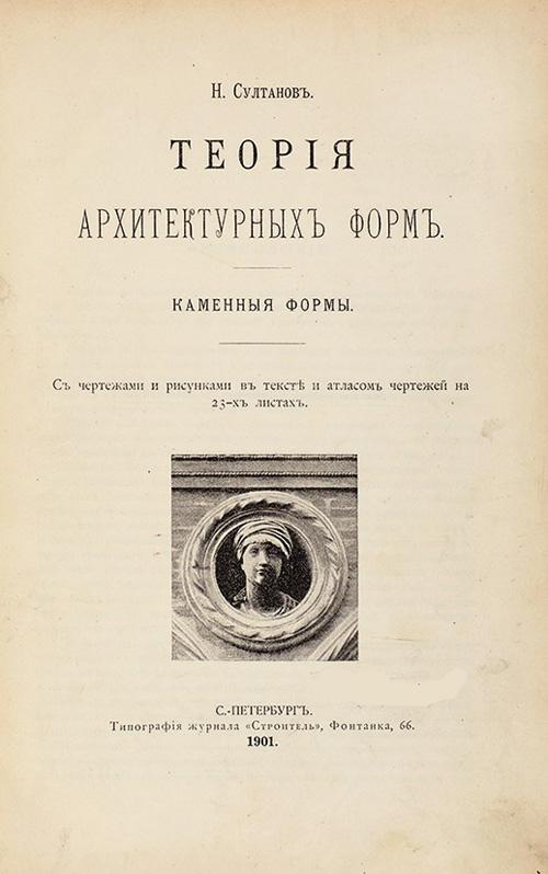 Теория архитектурных форм. Каменные формы. Султанов Н.В. 1914