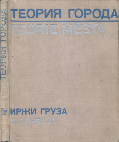 Теория города. Иржи Груза. 1972