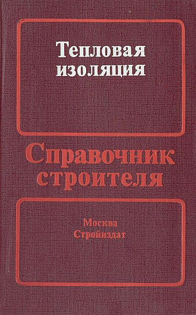 Тепловая изоляция. Кузнецов Г.Ф. (ред.). 1985