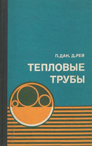 Тепловые трубы. Дан П.Д., Рей Д.А. 1979