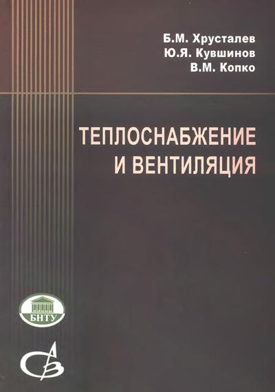 Теплоснабжение и вентиляция. Хрусталев Б.М. и др. 2008