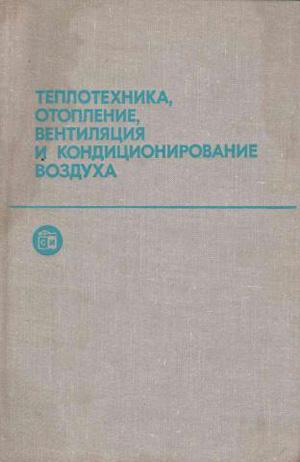 Теплотехника, отопление, вентиляция и кондиционирование воздуха. Гусев В.М. и др. 1981