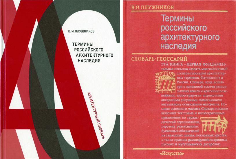Термины российского архитектурного наследия. Архитектурный словарь. Плужников В.И. 2011 (1995)