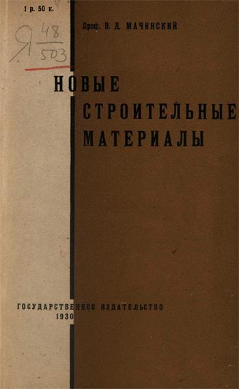 Новые строительные материалы. Мачинский В.Д. 1930