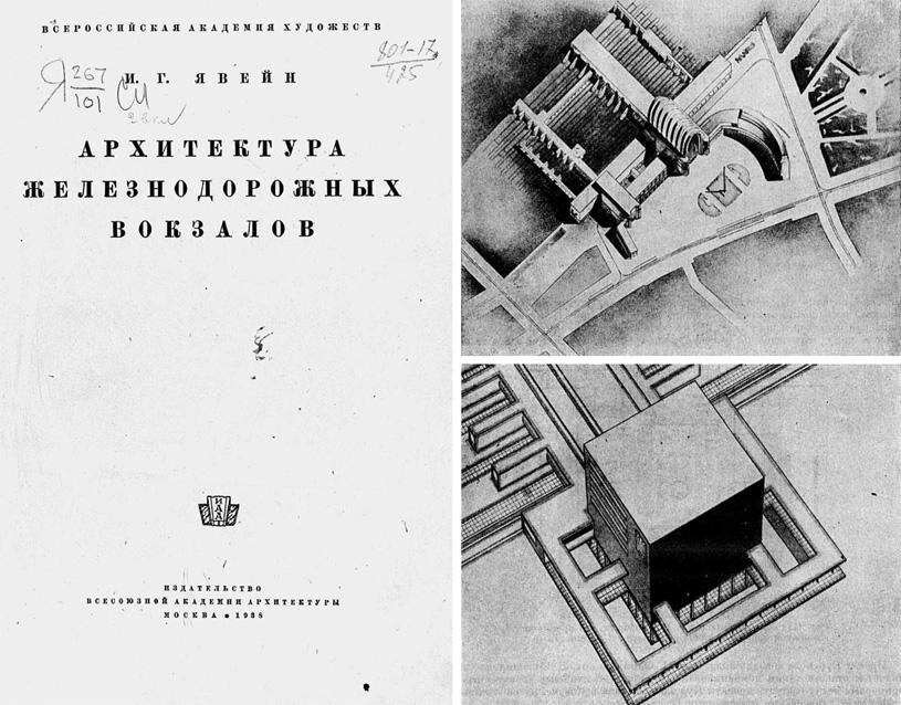 Архитектура железнодорожных вокзалов. Явейн И.Г. 1938