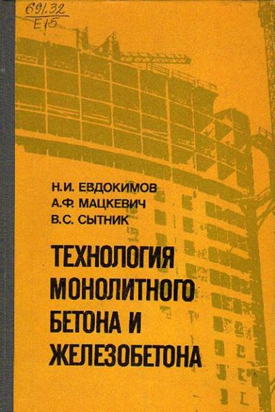 Технология монолитного бетона и железобетона. Евдокимов Н.И. и др. 1980