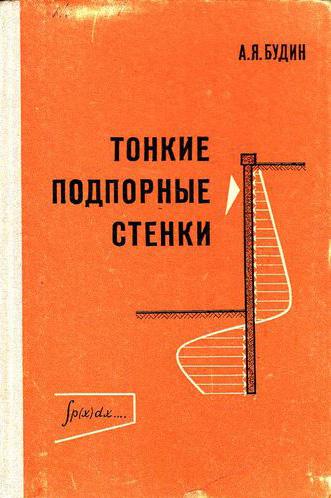 Тонкие подпорные стенки. Будин А.Я. 1974