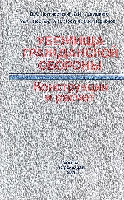 Убежища гражданской обороны. Конструкции и расчет. Котляревский В.А. и др. 1988
