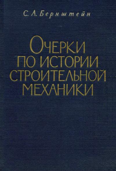 Очерки по истории строительной механики. Бернштейн С.А. 1957