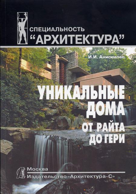 Уникальные дома от Райта до Гери. Анисимова И.И. 2009