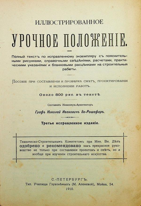 Урочное положение. Пособие при составлении и проверке смет, проектировании и исполнении работ. Н.И. де Рошефор. 1910