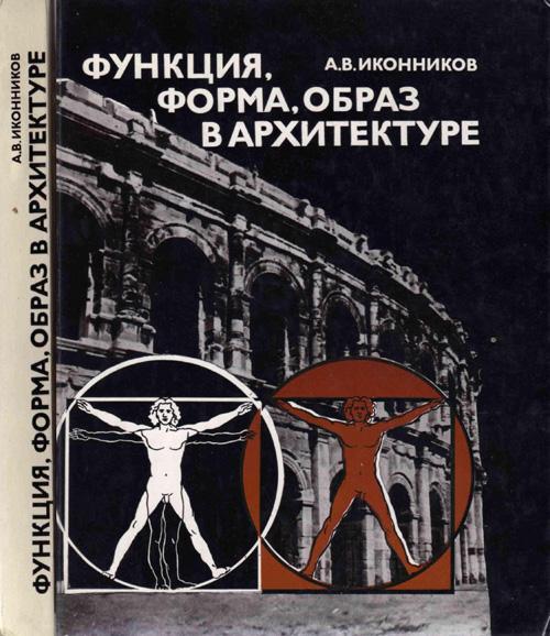 Функция, форма, образ в архитектуре. Иконников А.В. 1986