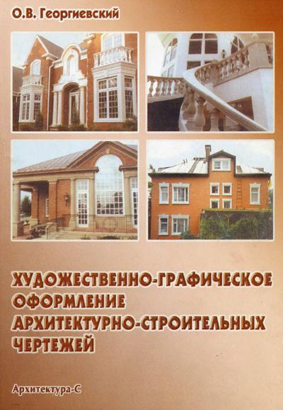 Художественно-графическое оформление архитектурно-строительных чертежей. Георгиевский О.В. 2004