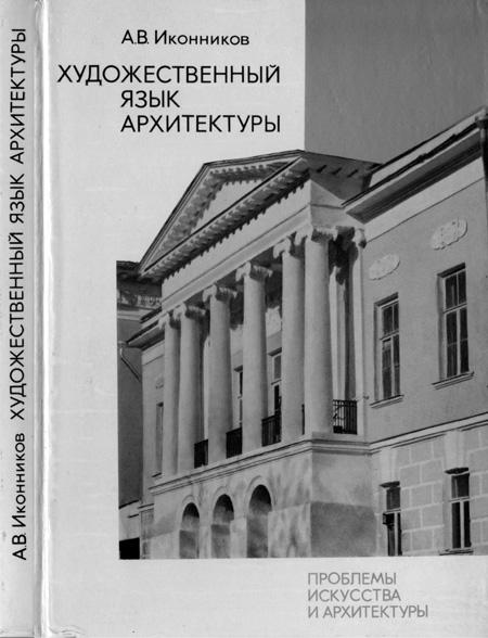 Художественный язык архитектуры. Иконников А.В. 1985