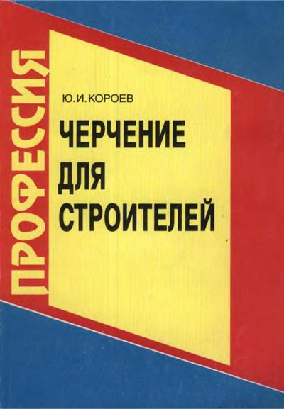 Черчение для строителей. Короев Ю.И. 2001