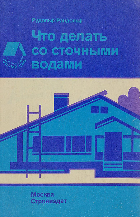 Что делать со сточными водами. Рудольф Рандольф. 1987