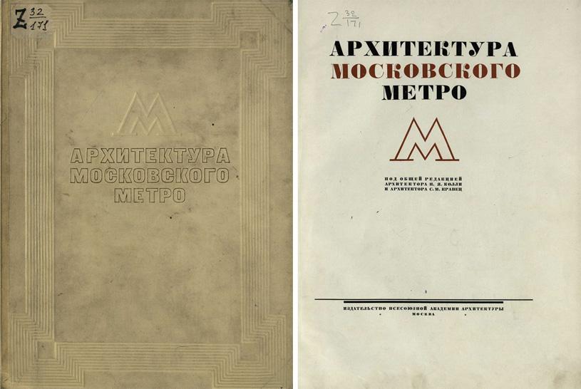 Архитектура Московского метро. Колли Н.Я., Кравец С.М. (ред.). 1936