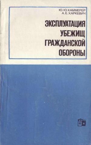 Эксплуатация убежищ гражданской обороны. Каммерер Ю.Ю., Харкевич А.Е. 1970