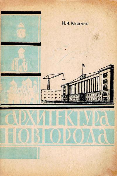 Архитектура Новгорода (градостроительный очерк). Кушнир И.И. 1959