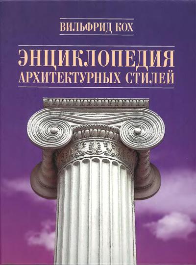 Энциклопедия архитектурных стилей. Вильфрид Кох. 2005