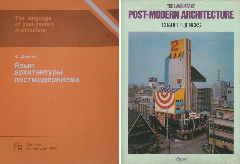 Язык архитектуры постмодернизма. Чарльз Дженкс. 1985 / The language of post-modern architecture. Charles A. Jencks. 1977