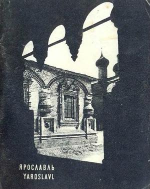Русских городов пуришев и б 1971