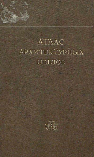 Атлас архитектурных цветов (Всесоюзная Академия архитектуры, Лаборатория отделочных работ). 1937