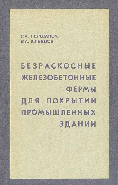 Безраскосные железобетонные фермы для покрытий промышленных зданий. Гершнок Р.А., Клевцов В.А. 1974